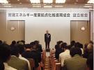 響灘エネルギー産業拠点化推進期成会 設立総会の開催