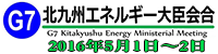 北九州エネルギー大臣会合