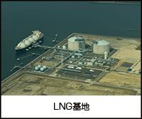 LNG基地