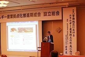 設立記念講演会の開催