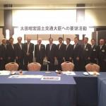 太田国土交通大臣への要望活動(7月31日、於 ステーションホテル小倉)
